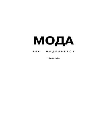 2120ce5aac8a373 Moda-vek_modelerov_(1900-1999) by serg196 serg196 - issuu