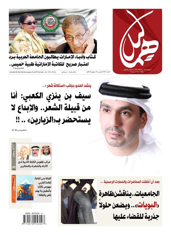 afe8c3a9f Issue No.50 by Hamaleel newspepar - issuu
