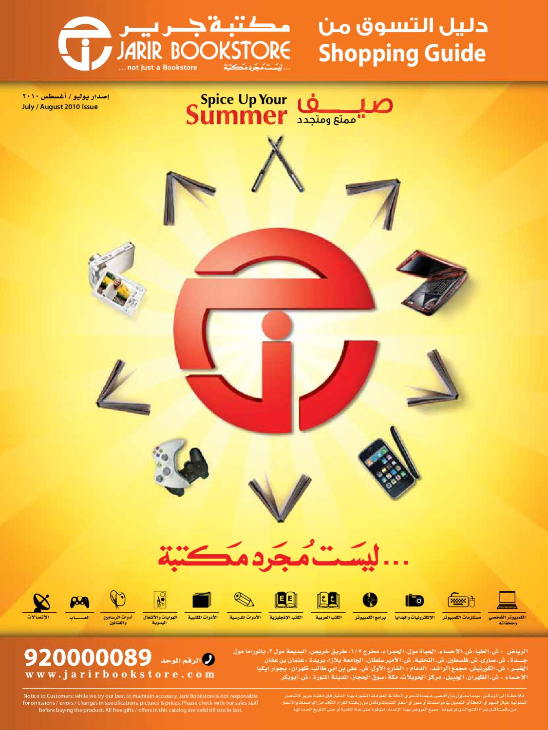 de24f68bbbb60 Jarir Bookstore Special Guide July 2010 by Ayman Qary - issuu
