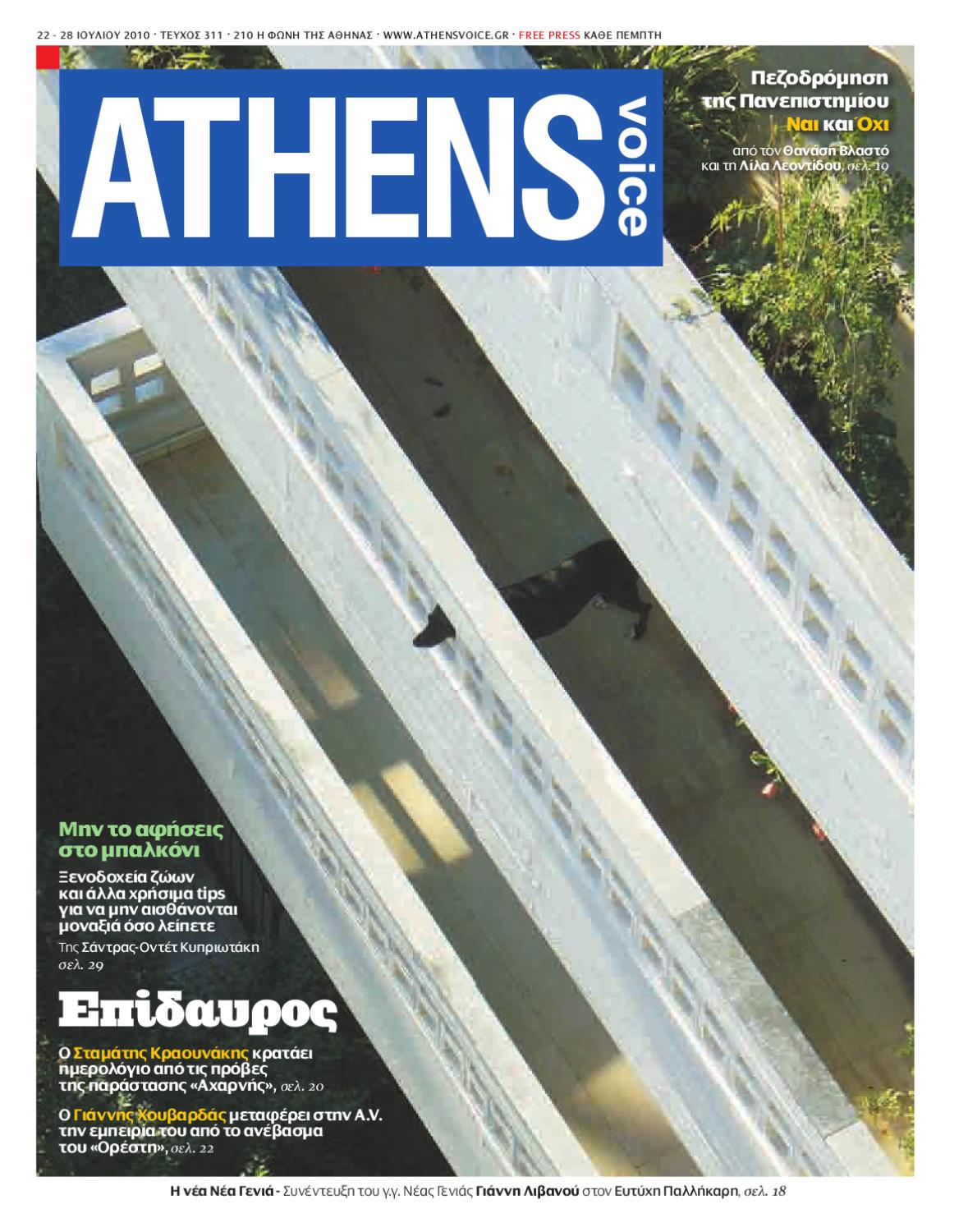 c88443a6fb4 Athens Voice 311 by Athens Voice - issuu