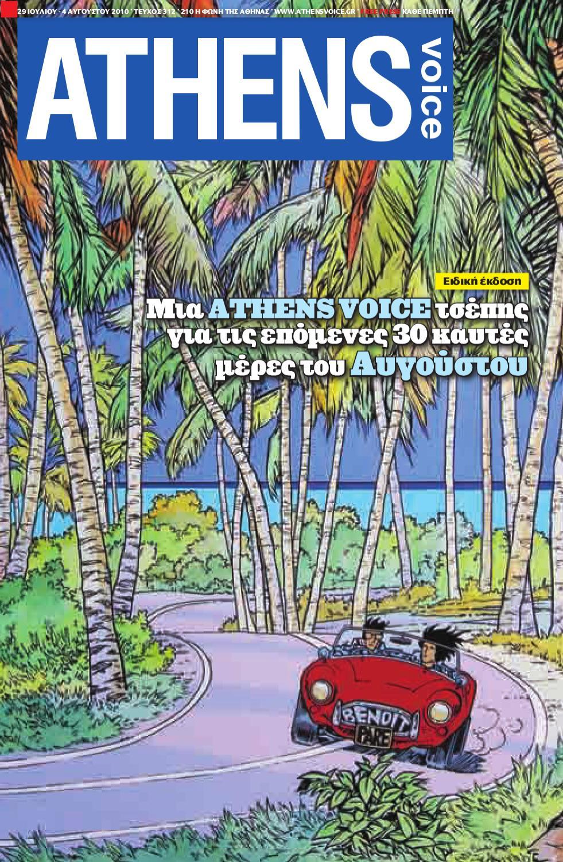 Ακτή Ελεφαντοστού online γνωριμίες απάτες γάμος χωρίς ραντεβού EP 9 δραματική