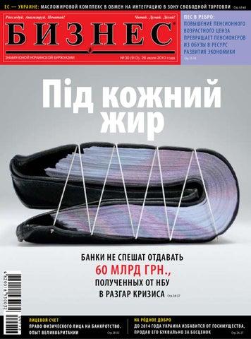 ЕС — Украине  мас ложировой комплекс в обмен на интеграцию в зону свободной  торговли Расследуй. Анализируй. Печатай! 9e3d9e8ae18