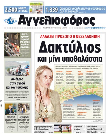 e18fb7f0a25 ΑΓΓΕΛΙΟΦΟΡΟΣ 30/7/2010 by Εκδοτική Βορείου Ελλάδος Α.Ε. - issuu