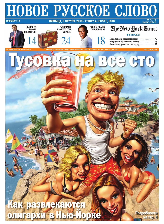 Тереза Палмер Купается В Море – Не Говори Ничего (2011)