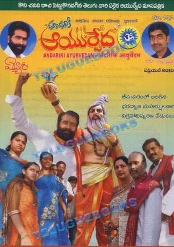 Telugu andariki book ayurvedam