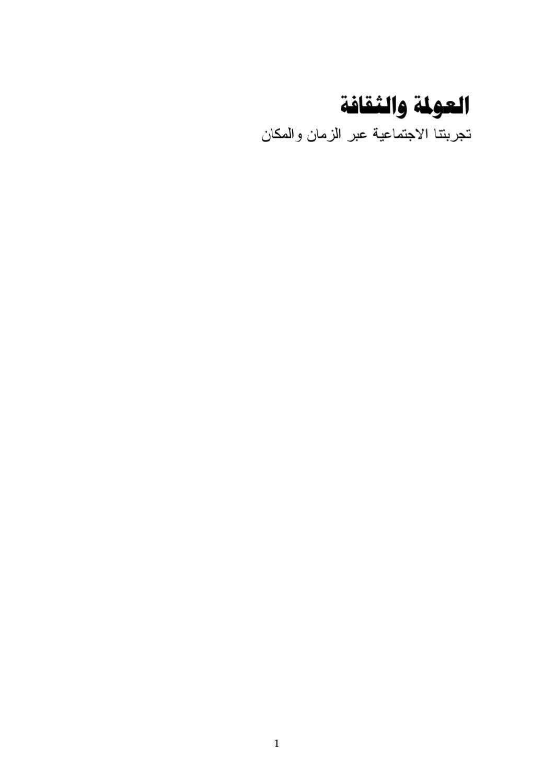 b2f11562b العولمة و الثقافة by mostafa sayed - issuu