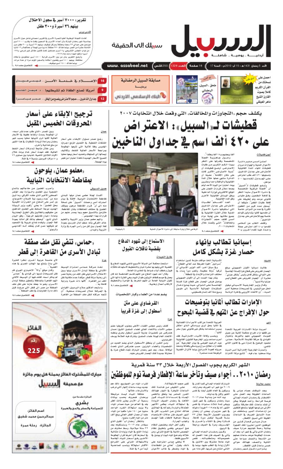 6630dfdbf0ea5 عدد السبت 15 آب 2010 by Assabeel Newspaper - issuu