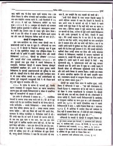Khetri and Ramakrishna Mission by Ramakrishna Mission - issuu