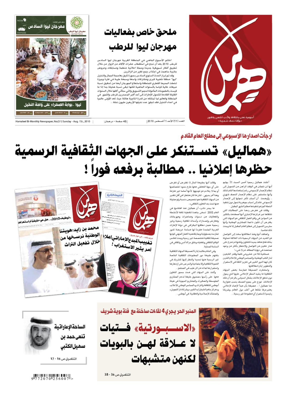 055f726fd Issue No.51 by Hamaleel newspepar - issuu