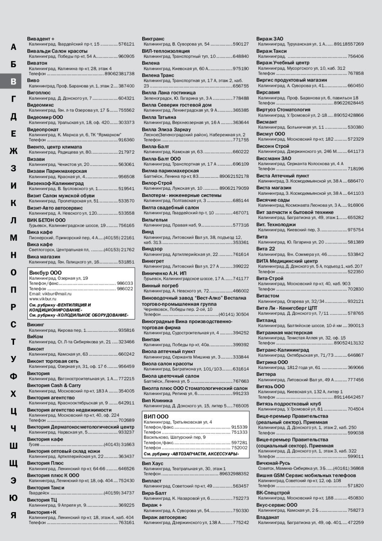 телефонный справочник абонентов калининграда