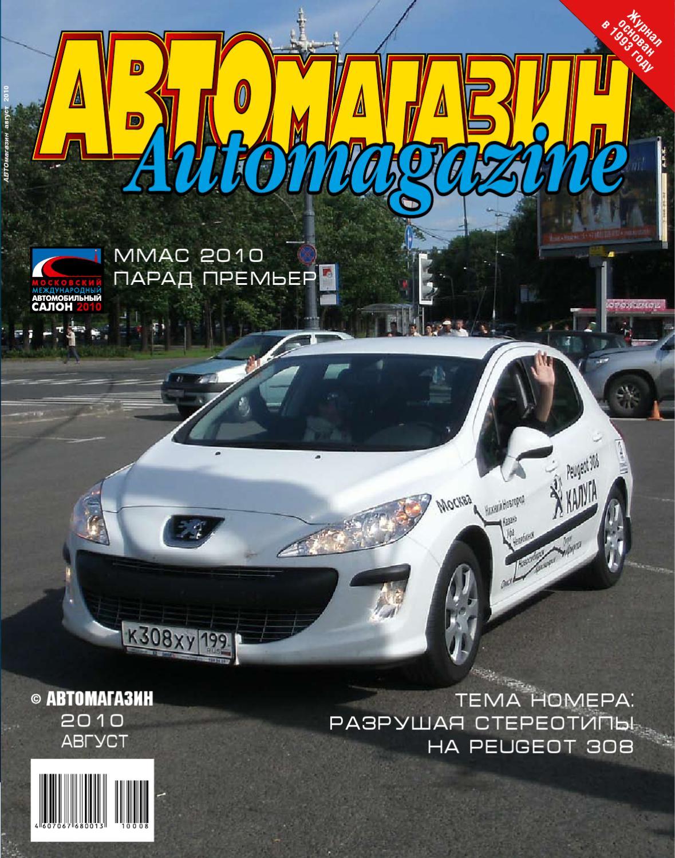 Россиянам приглянулся Peugeot: продажи за август выросли на 72