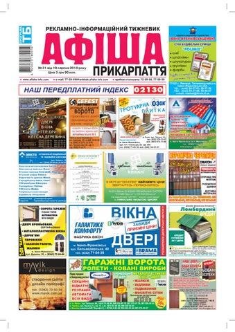 31 від 19 серпня 2010 року Ціна 3 грн 90 коп. bcdba41c48799