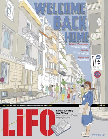 214 by Lifo Magazine - issuu eca99e4ad17