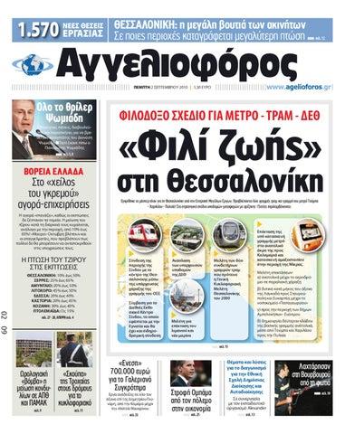 c8140bc928b1 ΑΓΓΕΛΙΟΦΟΡΟΣ 2 9 2010 by Εκδοτική Βορείου Ελλάδος Α.Ε. - issuu
