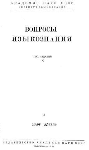вя 1961 2 By Vladimir Gromadin Issuu