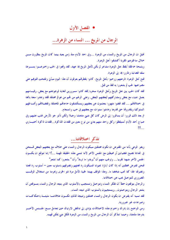 25e5ac71a3ebf الرجال من المريخ و النساء من الزهرة by mostafa sayed - issuu
