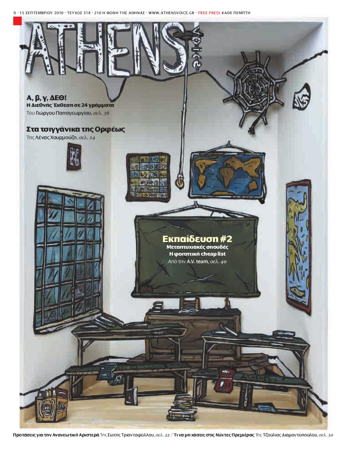 Athens Voice 314 by Athens Voice - issuu dc5e2bb5e52