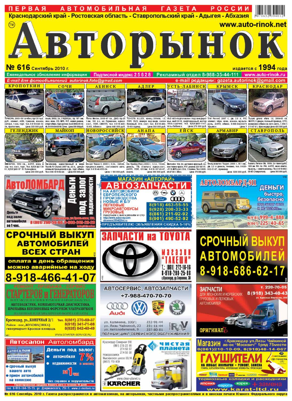 Займ под птс авто Павловский 2-й переулок займы под птс  в москве
