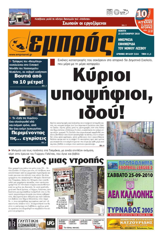 Εμπρός 3164 by Επικοινωνία Αιγαίου Α.Ε. - issuu 0ee940416fe