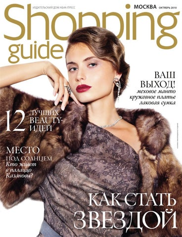Shopping Guide 2010-10 by ABAK-Press - issuu fe3a5104ab1