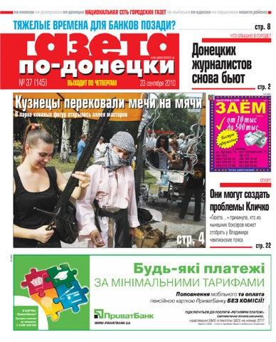 Газета вперед артемовск смс знакомства знакомства 35 лет vbulletin