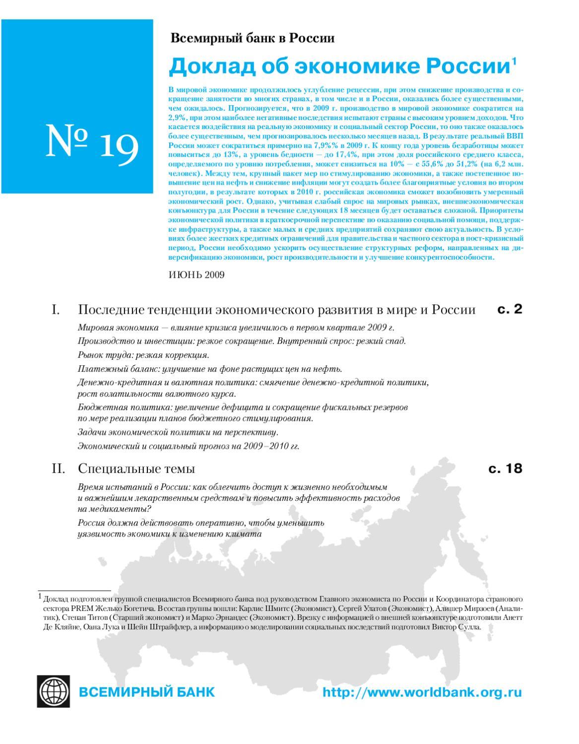 Доклад об экономике россии 19 8074