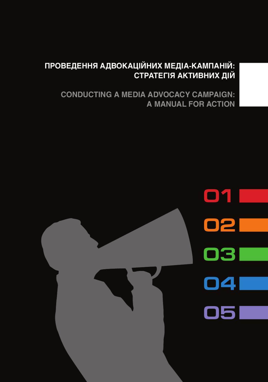 media advocacy