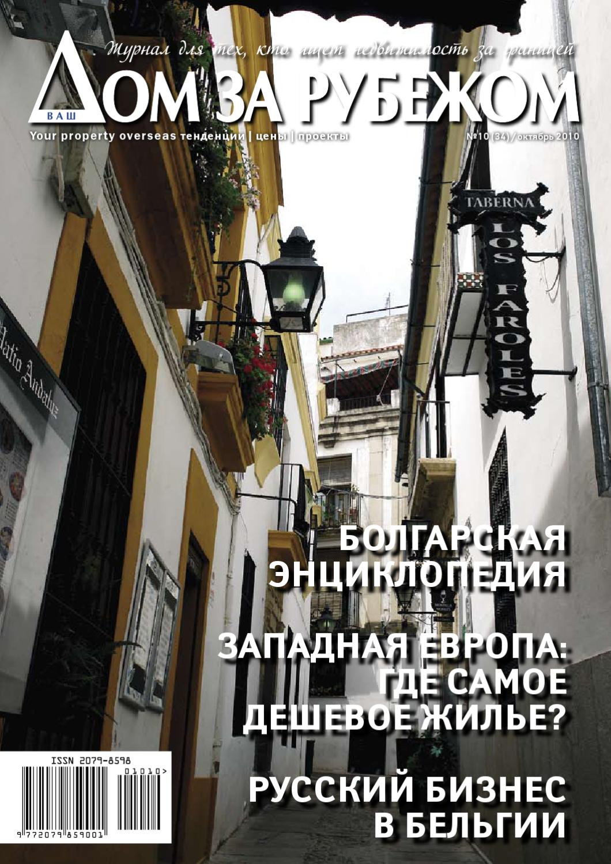 Дома за рубежом на русском продажа недвижимости в европе