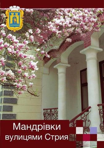3d4f92eea1a8c2 Мандрівки вулицями Стрия by Stryi .com.ua - issuu