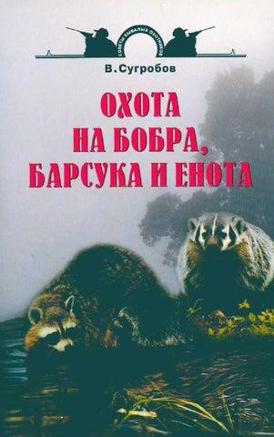 Охота на бобра, барсука и енота, Сугробов В