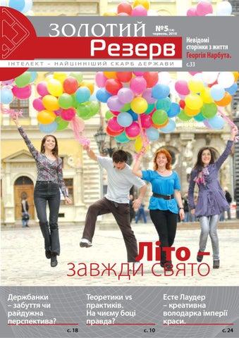 Золотий резерв by ACMU - issuu 024901ba12481