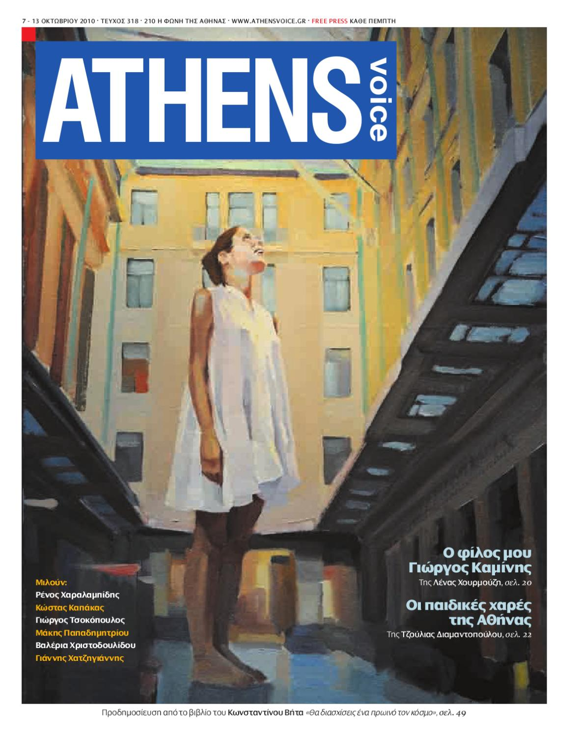 Athens Voice 318 by Athens Voice - issuu 289383c1b23