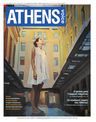 273b69098402 Athens Voice 318 by Athens Voice - issuu
