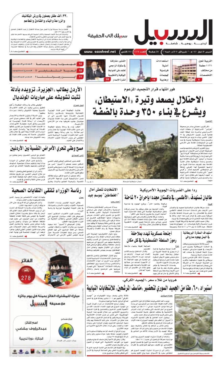 07c56c29bf960 عدد الخميس 7 تشرين اول 2010 by Assabeel Newspaper - issuu