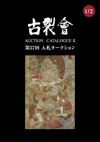 KOGIRE-KAI 57th Silent Auction Catalogue II 1 2 ca03e27119f