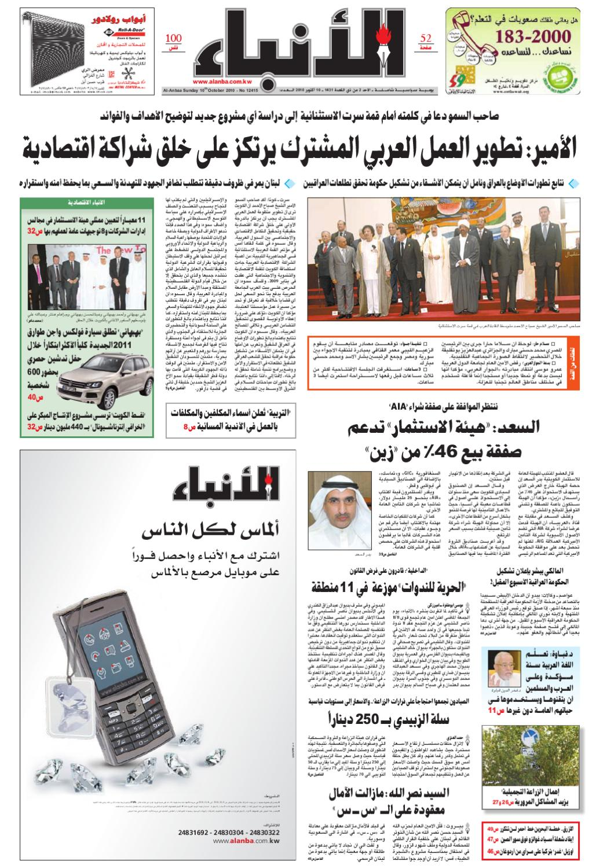 fab087007c70f Al-Anba 10-10-2010 by Al-Anba Newspaper - issuu
