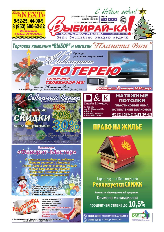 """№ 53-2009 Выбирай-ка! Северный Урал by Газеты """"Выбирай-ка ..."""