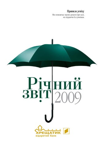 ПриватБанк VIP by week-end week-end - issuu 5cdf2a0cac8