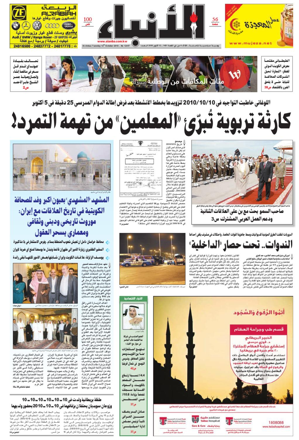 1b2c7ef5079b0 Al-Anba 12-10-2010 by Al-Anba Newspaper - issuu