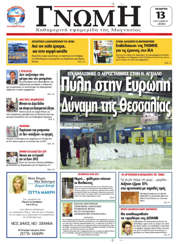 507077f7b8d ΕΦΗΜΕΡΙΔΑ ΓΝΩΜΗ by gnomi newspaper - issuu