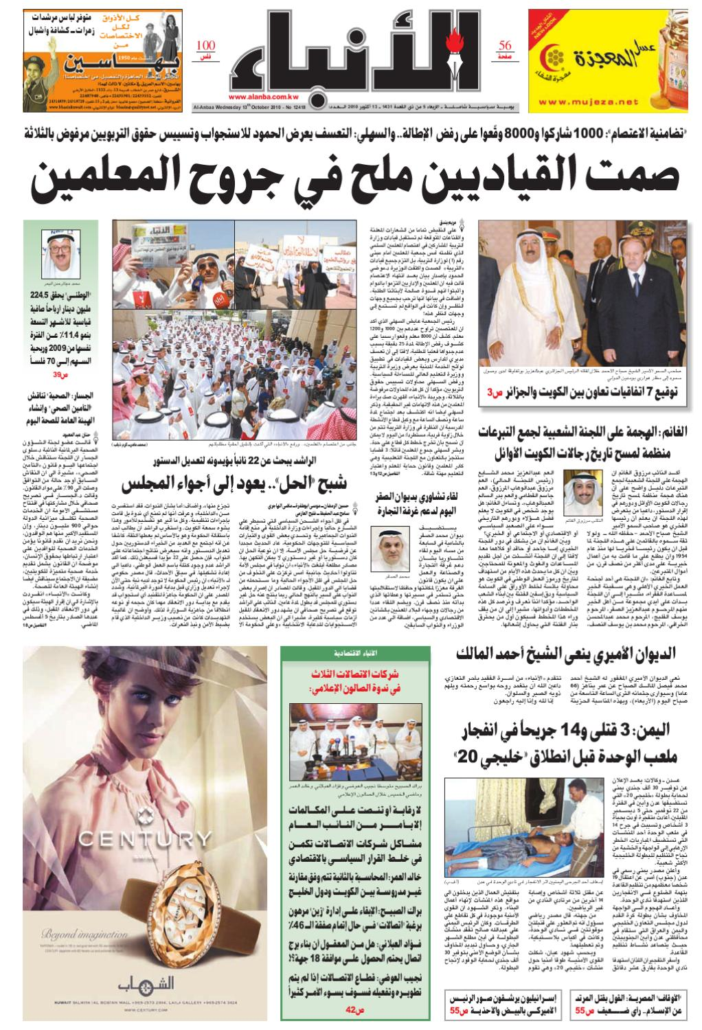 b523a3dbafa28 Al-Anba 13-10-2010 by Al-Anba Newspaper - issuu