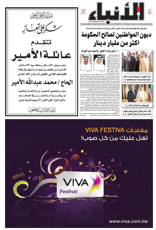 608f64044 Al-Anba 14-10-2010 by Al-Anba Newspaper - issuu