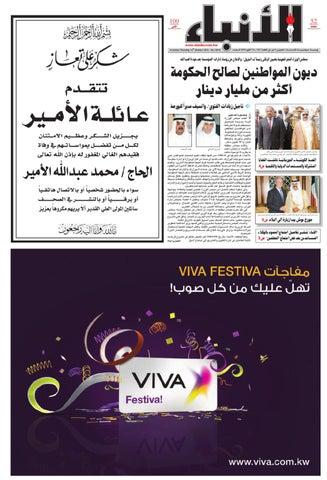 72c2edcf22b1a Al-Anba 14-10-2010 by Al-Anba Newspaper - issuu