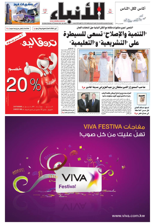 Al Anba 16 10 2010 By Al Anba Newspaper Issuu