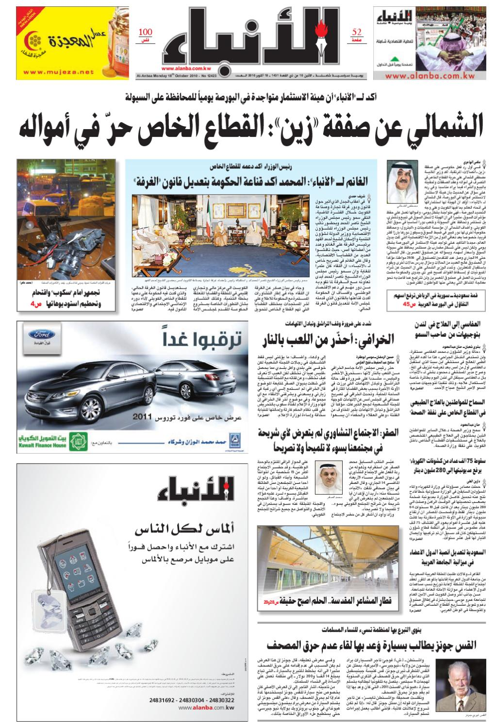 324f867f5 Al-Anba 18-10-2010 by Al-Anba Newspaper - issuu