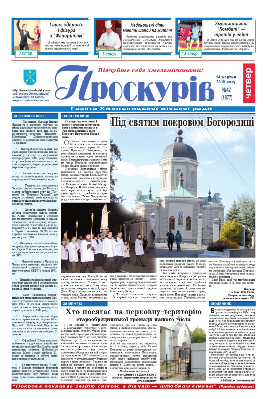 Проскурів №42 by proskuriv newspaper - issuu 88f524d015c14