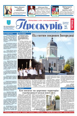 Проскурів №42 by proskuriv newspaper - issuu 9e1c3c9de414c
