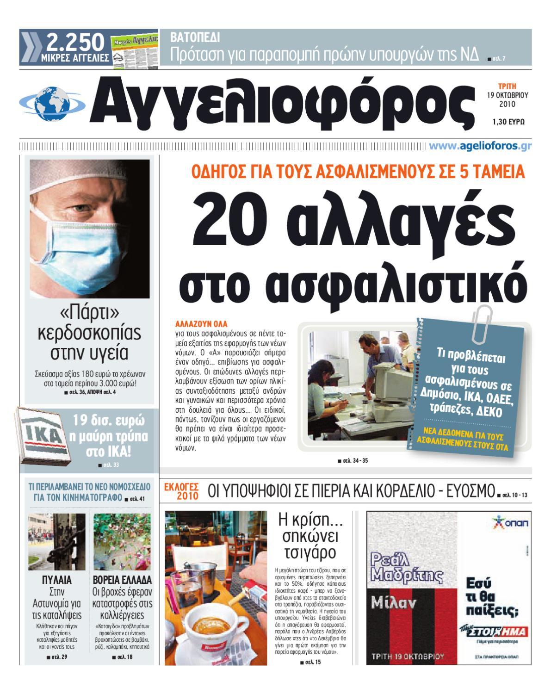 ΑΓΓΕΛΙΟΦΟΡΟΣ 19 10 2010 by Εκδοτική Βορείου Ελλάδος Α.Ε. - issuu 316ab40b0a1