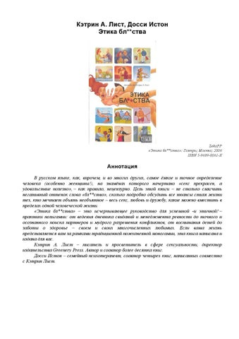 dossi-iston-ketrin-a-list-etika-blyadstva