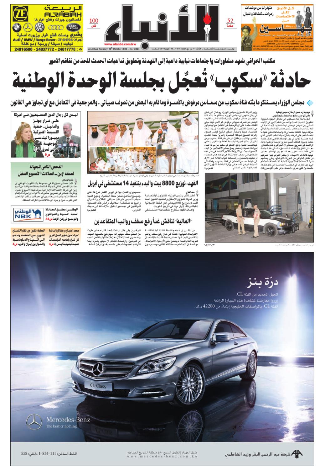 4d7136e4b Al-Anba 19-10.2010 by Al-Anba Newspaper - issuu